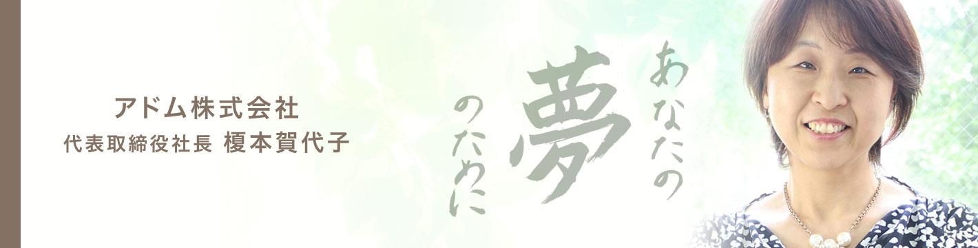 アドム株式会社 代表取締役社長 榎本賀代子